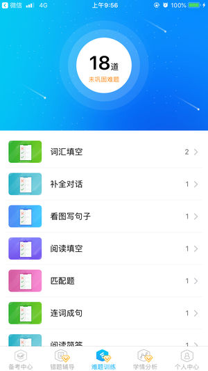 智能考试辅导app手机官方下载图片2