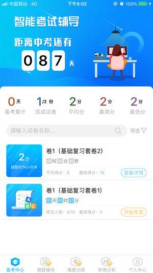 智能考试辅导app手机官方下载图片3