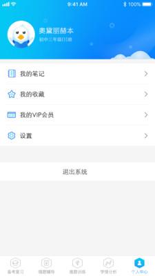 智能考试辅导app安卓版手机下载图片2