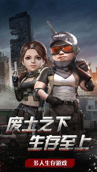 吃鸡战场生存游戏安卓官方版下载图片3