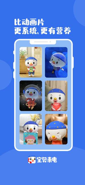 宝贝来电app官方下载图片2