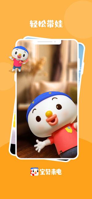 宝贝来电app官方下载图片3