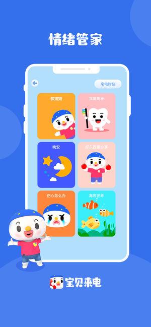 宝贝来电app官方下载图片4