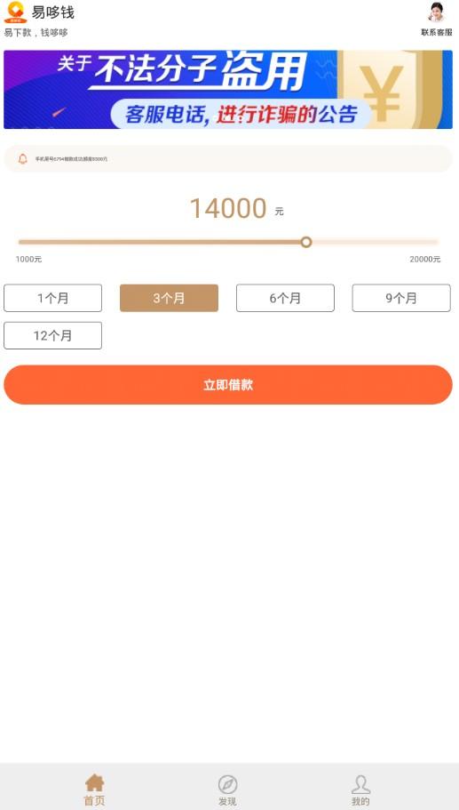 易哆钱借款官方版app下载安装图片1