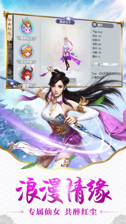 玄元剑仙手游官网最新版图片4