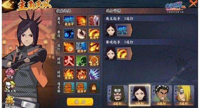 火影忍者OL景门凯阵容攻略 景门凯阵容搭配推荐[多图]图片3