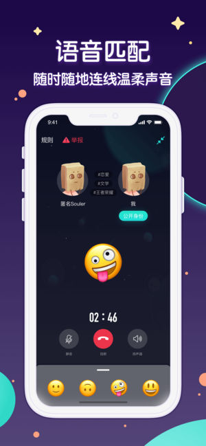 Soul app最新版手机下载图片3