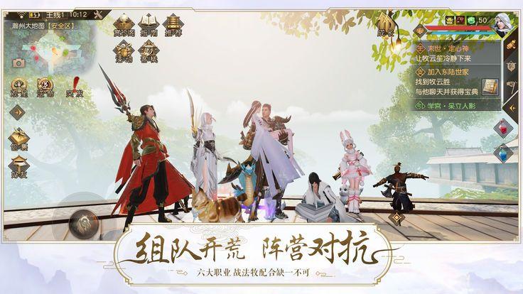 九州幻境城手游官网最新版图片2