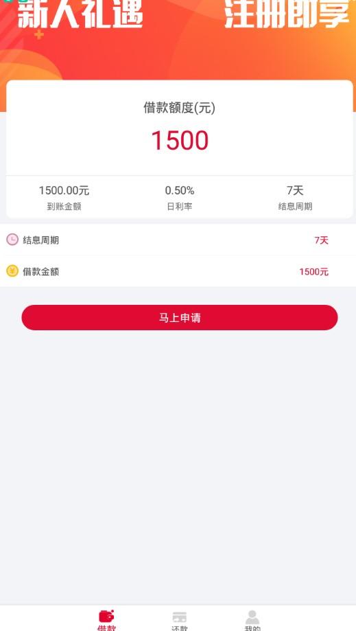 冰火钱包贷款官方版入口app下载图片1