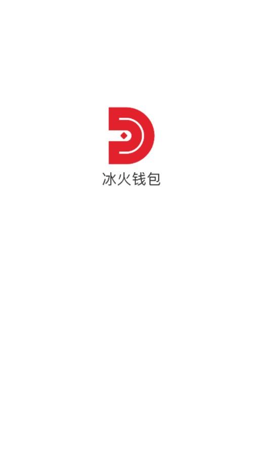 冰火钱包贷款官方版入口app下载图片3