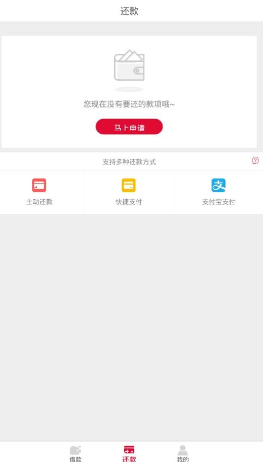 冰火钱包贷款官方版入口app下载图片4