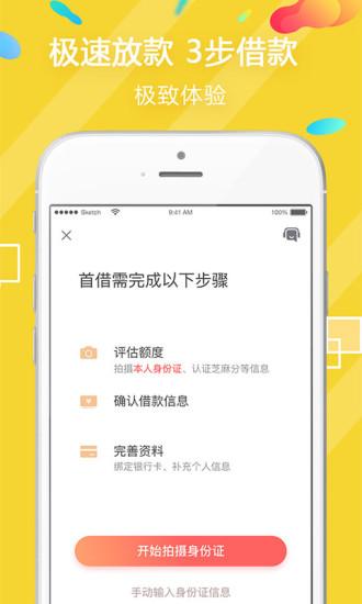 诚要金贷款入口官方版app下载图片3