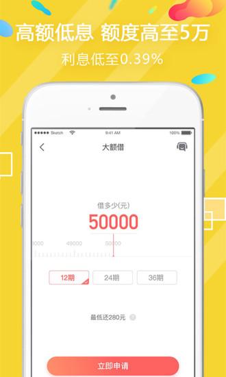 诚要金贷款入口官方版app下载图片4