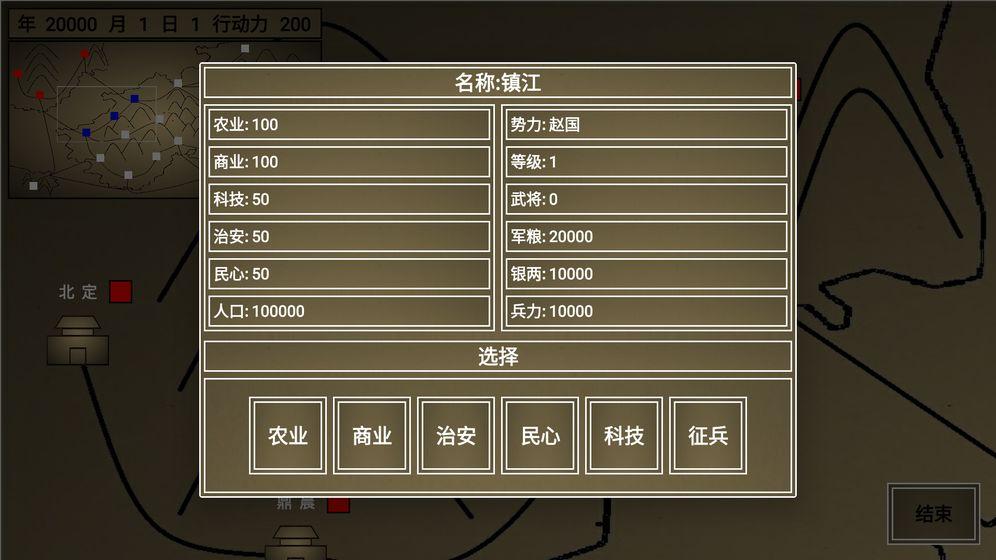 亚秦欧罗大陆游戏最新版下载图片2