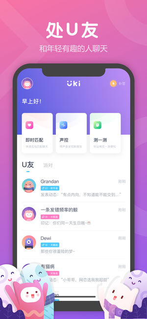 Uki app手机下载IOS版图片2