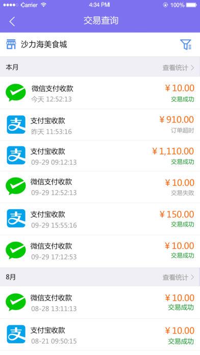 大美e付app官方手机版下载图片1