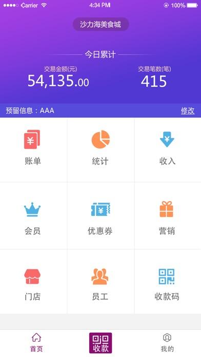 大美e付app官方手机版下载图片2