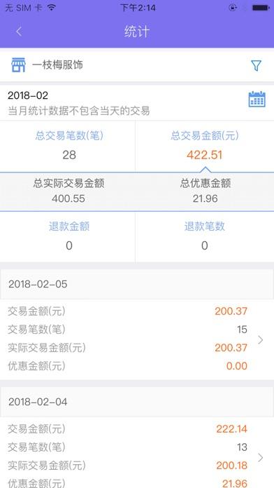 大美e付app官方手机版下载图片3