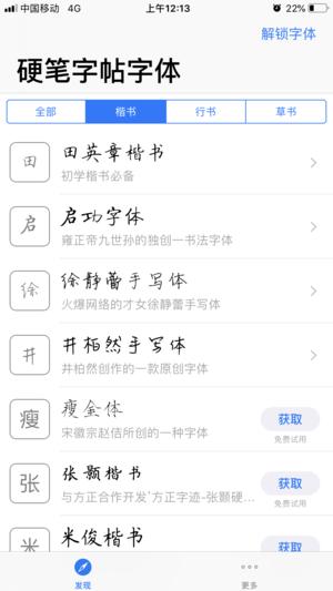 练字大师app手机下载图片1