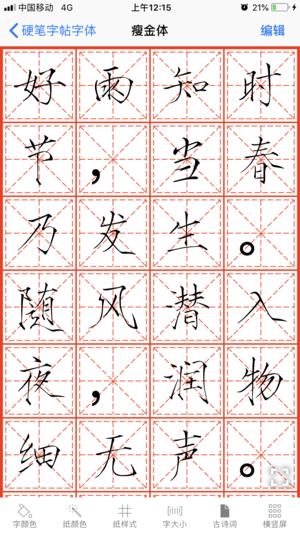 练字大师app手机下载图片4