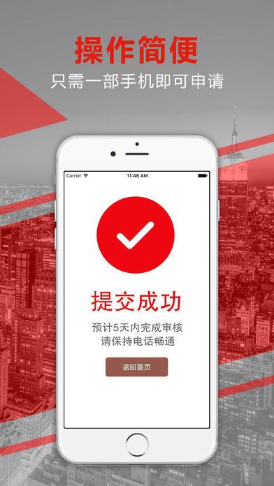 快批借款app苹果版ios软件下载图片2