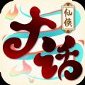 大话仙侠iOS版