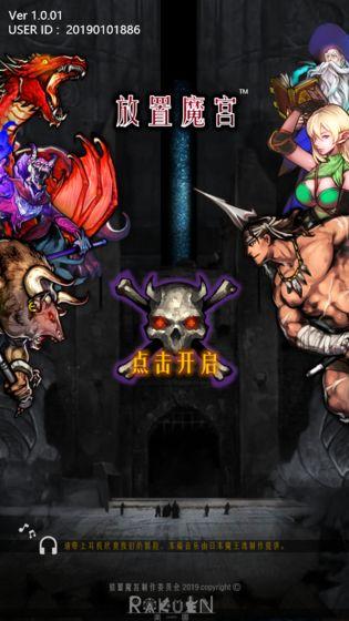 放置魔宫游戏最新正版下载图片2
