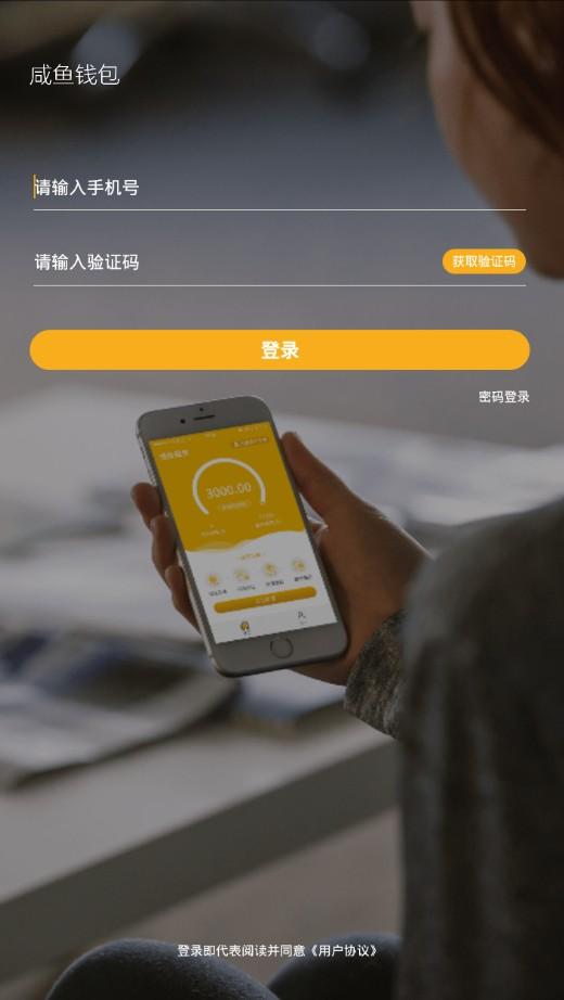 咸鱼钱包贷款入口官方版app下载图片1