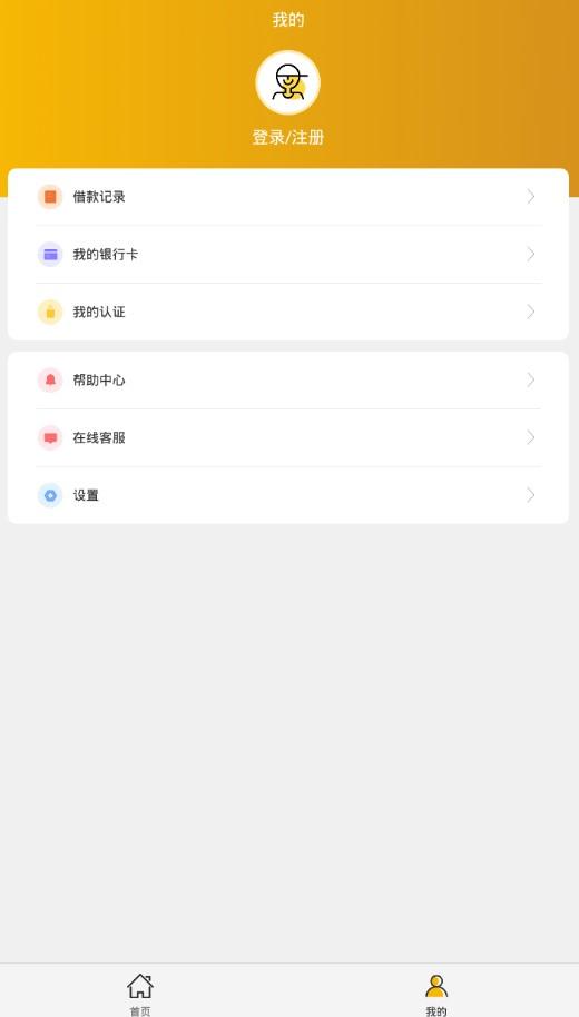 咸鱼钱包贷款入口官方版app下载图片2