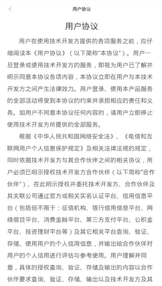 咸鱼钱包贷款入口官方版app下载图片4