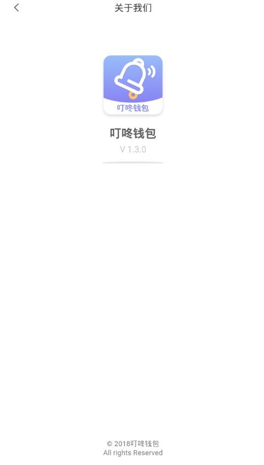 叮咚钱包贷款最新版入口app下载图片4