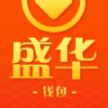 盛华钱包app