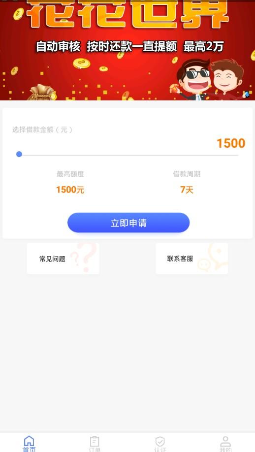 花花世界贷款入口最新版app下载图片4