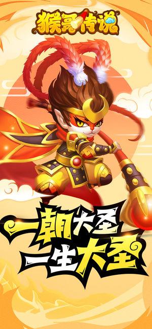 爱奇艺猴哥传说手游官网最新版图片1