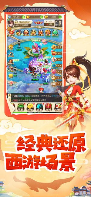 爱奇艺猴哥传说手游官网最新版图片2