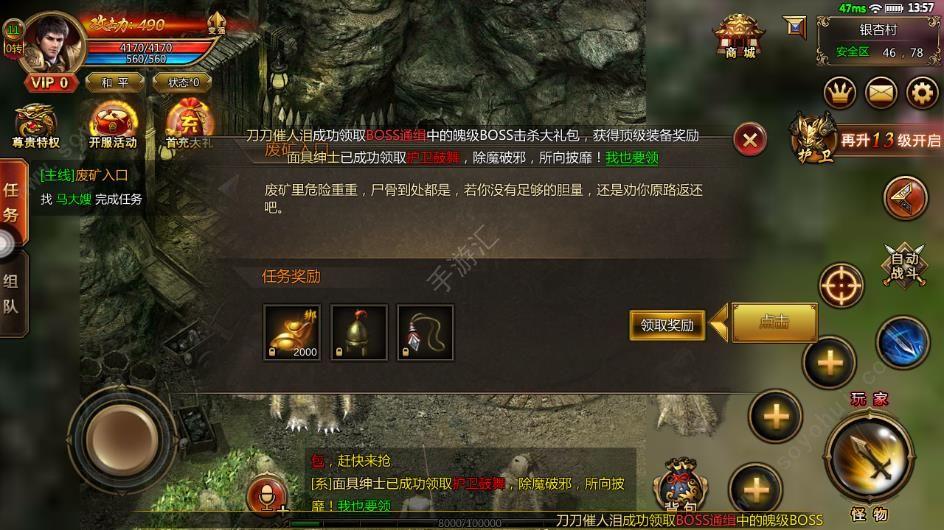 单职业高爆版手游官方网站正版下载图片4