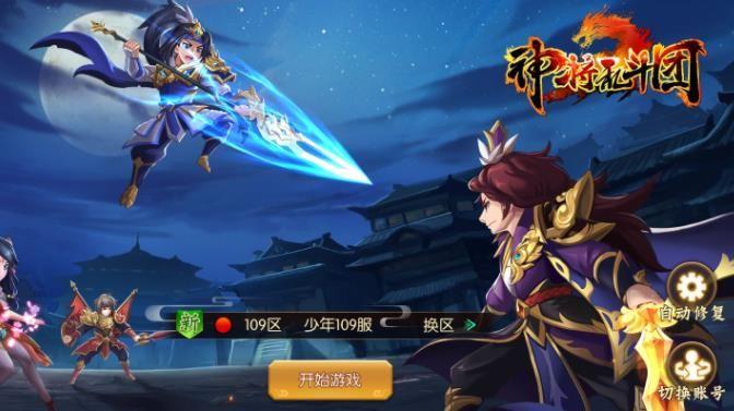 神将乱斗团手游官方网站正版下载图2: