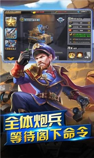 传说大陆之二战风云手游官网最新版下载图片2