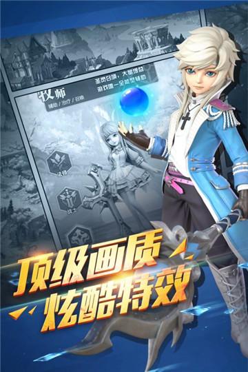 龙之影OL手游官网最新版下载图片3
