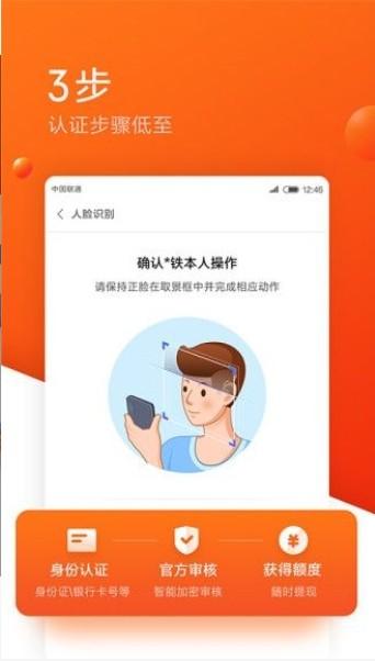 秒出额app官方手机版下载图片1