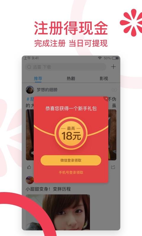 迅雷福利版app官方下载安装图片1