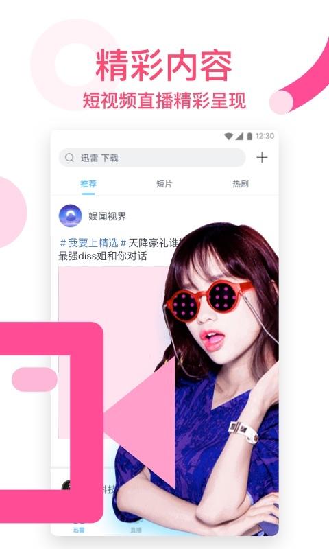 迅雷福利版app官方下载安装图片2