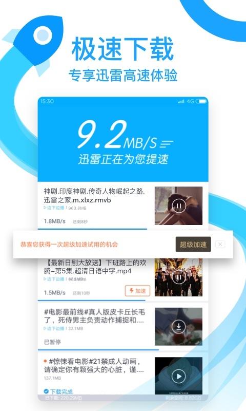 迅雷福利版app官方下载安装图片4