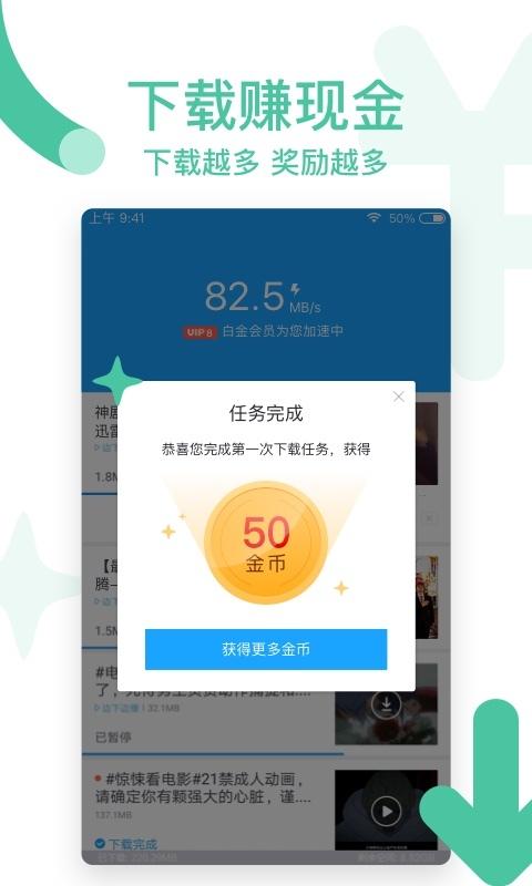 迅雷福利版app官方下载安装图片5