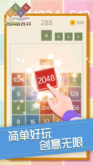 2048合并游戏安卓版下载图片2
