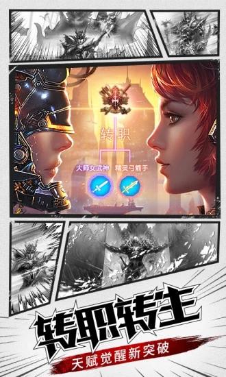 腾讯大天使之剑H5全新版本手游官网应用宝版图片2
