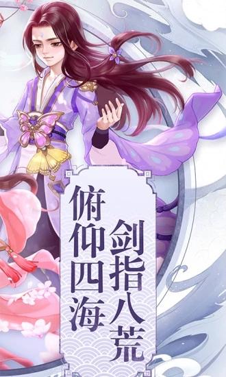 腾讯武道神尊之仙侠江湖手游官网应用宝版图片4