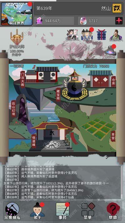 武炼巅峰之帝王传说怎么快速飞升 快速通关攻略[多图]图片1
