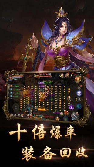 龙皇传说单职业传奇手游官网腾讯版图片1