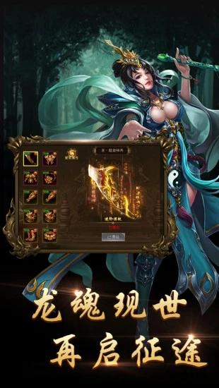 龙皇传说单职业传奇手游官网腾讯版图片4